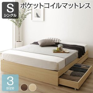 寝具   ベッド 収納付き 引き出し付き 木製 省スペース コンパクト ヘッドレス シンプル モダン ナチュラル シングル ポケットコイルマットレス付き arinkurin2