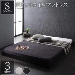 ベッド 低床 ロータイプ すのこ 木製 コンパクト ヘッドレス シンプル モダン ブラック シングル ポケットコイルマットレス付き arinkurin2