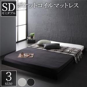 ベッド 低床 ロータイプ すのこ 木製 コンパクト ヘッドレス シンプル モダン ブラック セミダブル ポケットコイルマットレス付き arinkurin2