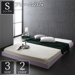 ベッド 低床 ロータイプ すのこ 木製 コンパクト ヘッドレス シンプル モダン ホワイト シングル...