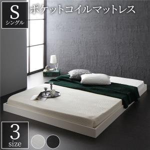 ベッド 低床 ロータイプ すのこ 木製 コンパクト ヘッドレス シンプル モダン ホワイト シングル ポケットコイルマットレス付き arinkurin2