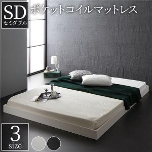 ベッド 低床 ロータイプ すのこ 木製 コンパクト ヘッドレス シンプル モダン ホワイト セミダブル ポケットコイルマットレス付き|arinkurin2