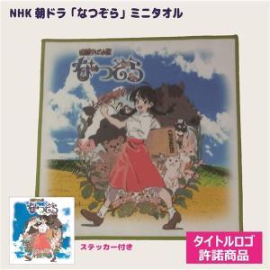 ファッション | (まとめ)NHK朝ドラ「なつぞら」ミニタオル(×20枚セット)|arinkurin2