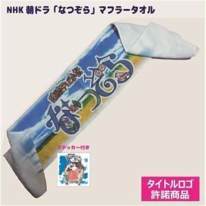 ファッション | (まとめ)NHK朝ドラ「なつぞら」マフラータオル(×10枚セット)|arinkurin2