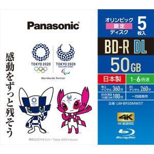 パナソニック(家電) 録画用6倍速ブルーレイディスク 片面2層50GB(追記型) 5枚パック