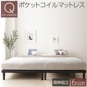 脚付きマットレスベッド | ベッド 脚付き 分割 連結 ボトム 木製 シンプル モダン 組立 簡単 20cm 脚 クイーン ポケットコイルマットレス付き|arinkurin2