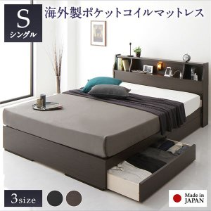 ベッド 日本製 収納付き 引き出し付き 木製 照明付き 棚付き 宮付き コンセント付き シンプル モダン ブラウン シングル 海外製ポケットコイルマットレス付き|arinkurin2