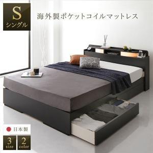 ベッド 日本製 収納付き 引き出し付き 木製 照明付き 宮付き 棚付き コンセント付き シンプル モダン ブラック シングル 海外製ポケットコイルマットレス付き|arinkurin2