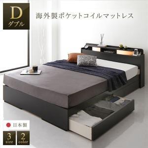 ベッド 日本製 収納付き 引き出し付き 木製 照明付き 宮付き 棚付き コンセント付き シンプル モダン ブラック ダブル 海外製ポケットコイルマットレス付き|arinkurin2