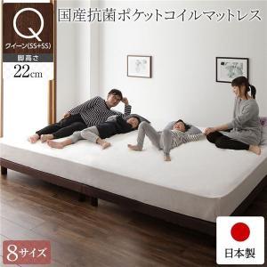 脚付きマットレスベッド | ベッド 日本製 脚付き 分割 連結 ボトム 木製 モダン 組立 簡単 22cm 脚 通常丈 クイーン 国産抗菌ポケットコイルマットレス付き|arinkurin2