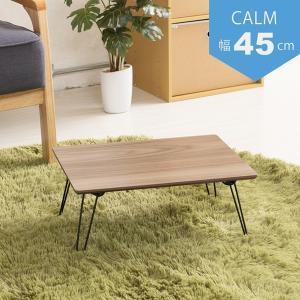 テーブル | カームテーブル(ブラウン) 幅45cm/机/木製/折り畳み/ローテーブル/折れ脚/ナチ...