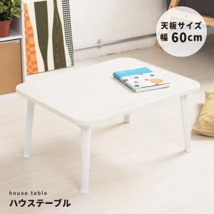 テーブル | ハウステーブル(60)(ホワイト/白) 幅60cm×奥行45cm 折りたたみローテーブ...