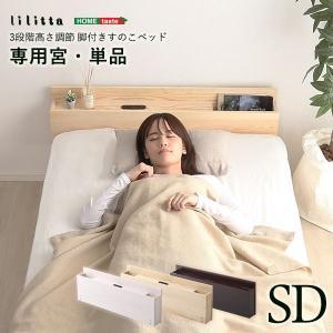 (すのこベッド専用宮 単品) セミダブル用 ナチュラル パイン材 木製 通気性 耐久性 ベッド棚|arinkurin2