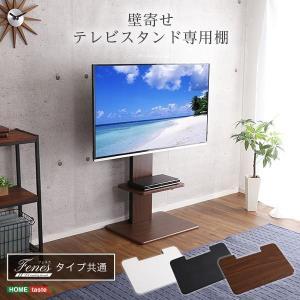 (テレビスタンド別売)壁寄せテレビスタンド/ ロー・ハイ共通 専用棚 ブラック 幅約45cm 高さ調...