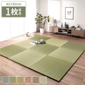 ユニット畳 | 置き畳ユニット畳 (約幅82×奥行82×高さ2.5cm グリーン) い草100% 軽...