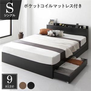 寝具:ベッド 収納付き 連結 引き出し付き キャスター付き 木製 棚付き 宮付き コンセント付き シンプル モダン ブラック シングル ポケットコイルマットレス付き|arinkurin2