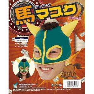 マスク | コスプレ衣装/コスチューム (馬マスク グリーン) ポリエステル (イベント パーティー)|arinkurin