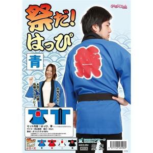 はっぴ/祭り衣装 (ブルー) ユニセックス着丈83cm ポリエステル 『祭りだ はっぴ』 (イベント コスプレ)|arinkurin