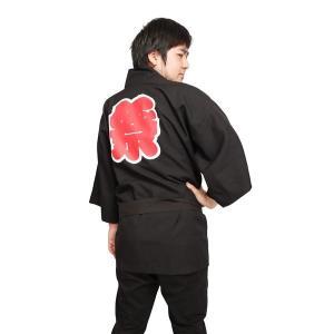はっぴ/祭り衣装 (ブラック) ユニセックス着丈83cm ポリエステル 『祭りだ はっぴ』 (イベント コスプレ)|arinkurin