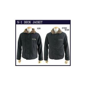 ウェア | アメリカ軍 N1 デッキジャケット ( 32/XSサイズ ) ストーンウォッシュ加工 JJ105YNW S ブラック ( レプリカ )|arinkurin