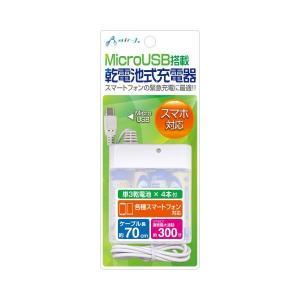 エアージェイ スマートフォン対応 microUSB バッテリー4本充電器 BJXP1 WH|arinkurin
