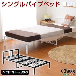 パイプベッド シングル (フレームのみ) ブラック スチールパイプ 通気性抜群 傷防止 耐久性 『Chess チェス』 ベッドフレーム arinkurin