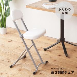 椅子   高さ調節チェア(ホワイト白) 折りたたみ椅子イスカウンターチェア合成皮革スチールクッション高さ75cm背もたれ付きコンパクト完成品NK017 arinkurin