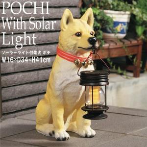 動物   ソーラーライト付き柴犬(ポチ) 玄関/エントランス...