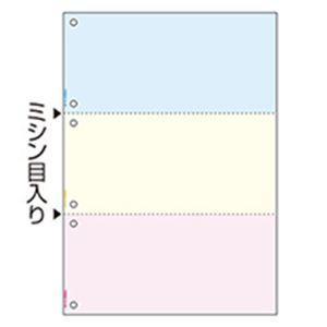 ヒサゴ マルチプリンター帳票 複写タイプ A4 ノーカーボン カラー 3面 6穴 BPC2013 1冊(100枚)|arinkurin