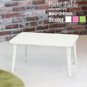 テーブル   ペイントテーブル(ホワイト白) 幅60cm 机折りたたみテーブルローテーブル子供キッズパステルカラーお絵描きテーブル完成品NK6040 arinkurin