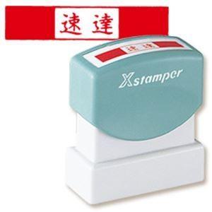 シヤチハタ Xスタンパー B型 「速達」 赤 横型 1個|arinkurin