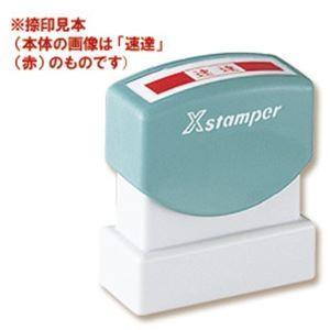 シヤチハタ Xスタンパー B型 「SAMPLE」 藍 1個|arinkurin