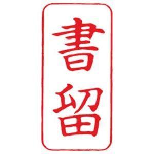 シヤチハタ Xスタンパー A型 「書留」 縦・赤|arinkurin