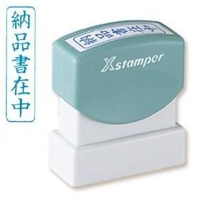 シヤチハタ Xスタンパー B型 「納品書在中」 藍 縦型 1個|arinkurin