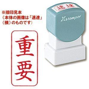 シヤチハタ Xスタンパー A型 「重要」 縦・赤|arinkurin