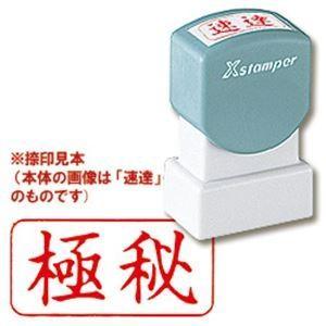 シャチハタ Xスタンパー A型 「極秘」 横・赤|arinkurin