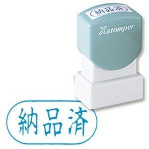 シヤチハタ Xスタンパー A型 「納品済」 横・藍|arinkurin