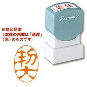 シヤチハタ Xスタンパー A型 「契」 縦・朱|arinkurin