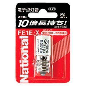 Panasonic(パナソニック) E形口金 電子点灯管 10〜30形用 1パック(2個) arinkurin