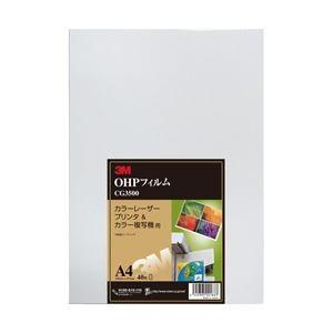 OHPフィルム カラー用 1箱(40枚) 型番:CG3500|arinkurin