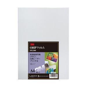 OHPフィルム モノクロ用 1箱(80枚) 型番:PP2300|arinkurin