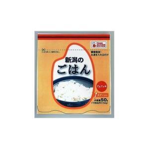 ご飯 | アルファ化米 新潟のごはん 50g×50パック|arinkurin