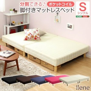 脚付きマットレスベッド   脚付きマットレスベッド (シングルサイズブラック) ポケットコイル 『Ilene』 分割タイプ arinkurin