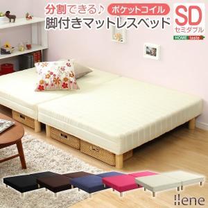 脚付きマットレスベッド   脚付きマットレスベッド (セミダブルサイズピンク) ポケットコイル 『Ilene』 分割タイプ arinkurin