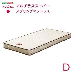 マットレス | フランスベッド製マットレス (ダブルマルチラススーパースプリングマットレス) 硬め 日本製 (防ダニ 抗菌 防臭)|arinkurin