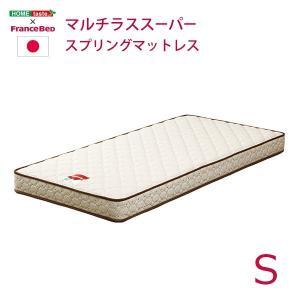 マットレス | フランスベッド製マットレス (シングルマルチラススーパースプリングマットレス) 硬め 日本製 (防ダニ 抗菌 防臭)|arinkurin