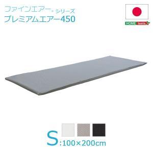 寝具 | 高反発マットレス (シングルサイズグレー) スタンダード ファインエアー(R)シリーズ プレミアムエアー450 洗える 日本製|arinkurin