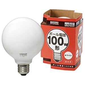 電球 | ボール電球 100W形 ホワイト|arinkurin