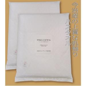 シンプル 今治タオル (エコバスタオル 2枚セット) 日本製 綿100% (洗面所 脱衣所 バスルーム)|arinkurin