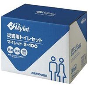 トイレ | Mylet マイレットS100|arinkurin